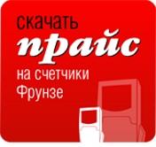КП на  счетчики Фрунзе