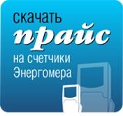 КП на счетчики Энергомера