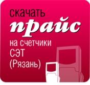 КП на счетчики СЭТ (Рязань)