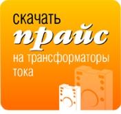 КП на трансформаторы тока